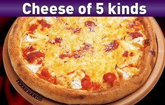 5種のチーズ