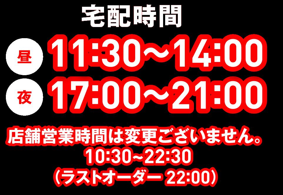 11:30〜14:00 / 17:00〜21:00