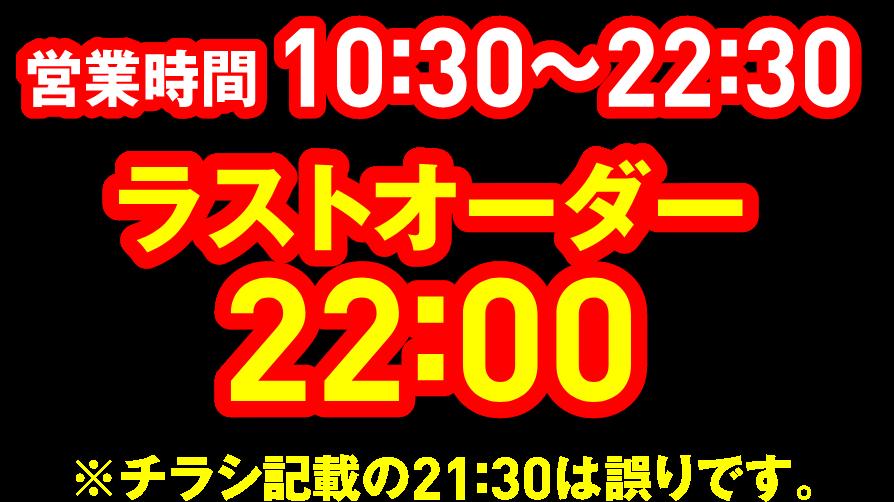 営業時間10:30〜22:00 ラストオーダー22:00