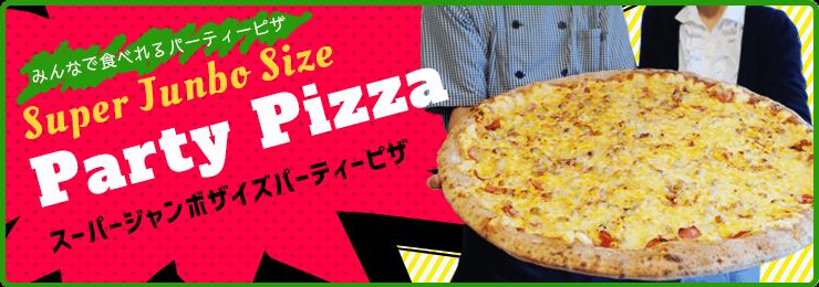 スーパージャンボサイズパーティーピザ
