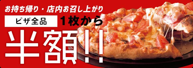 お持ち帰り・店内召し上がりピザ全品1枚から半額!!
