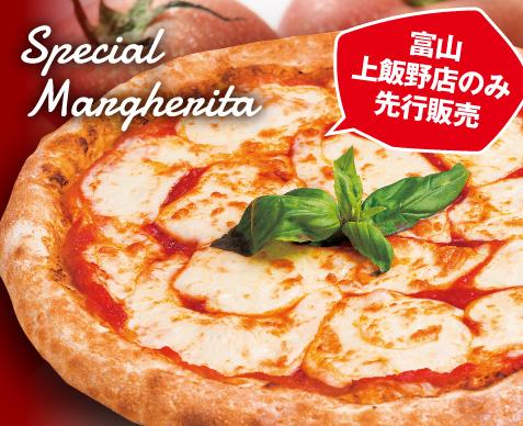 スペシャルマルゲリータ